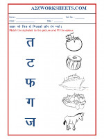Language Hindi Worksheets for KG - Match the picture to the alphabet-01