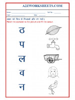 Language Hindi Worksheets for KG - Match the picture to the alphabet-02