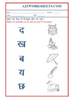 Language Hindi Worksheets for KG - Match the picture to the alphabet-04