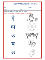 Language Hindi Worksheets for KG - Match the picture to the alphabet-06