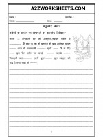 A2zworksheets worksheets of language hindi for third grade hindi essay writing anuched lekhan 04 third grade ibookread Download