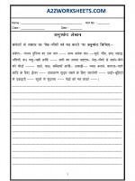 worksheets of language hindi workbook of language  hindi grammar essay in hindi 05
