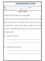 Language Hindi Worksheet - Unseen Passage-14