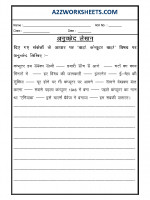 Language Hindi Essay Writing-Anuched Lekhan-04