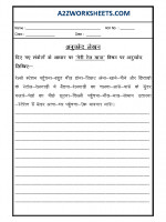 Language Hindi Essay Writing-Anuched Lekhan-06
