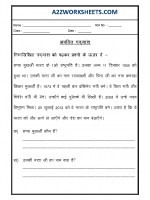Language Hindi Unseen Passage-07