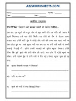 Language Hindi Unseen Passage-08