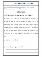 Language Hindi Unseen Passage-09