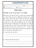 Language Hindi Unseen Passage-10