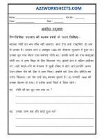 Language Hindi Unseen Passage-11