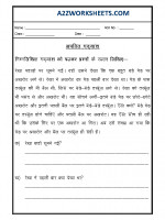 Language Hindi Unseen Passage-12