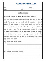 Language Hindi Unseen Passage-13