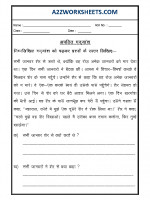 Language Hindi Unseen Passage-14