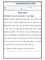 Language Hindi Unseen Passage-15