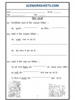 Language Hindi Grammar - ling badlo (Change the Gender)