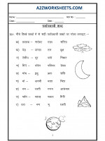 Language Hindi Grammar -Paryayvachi Shabd (Synonyms)
