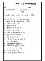 Language Hindi Grammar- Sangya (Noun)-02