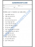 A2zworksheets Worksheets Of Language Hindi For Sixth Grade