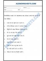 A2zworksheets Worksheets Of Language Hindi Hindi Grammar