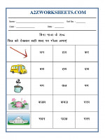 Language Hindi Worksheet - Bina Matra ke shabd