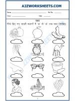 Language Hindi Worksheet - Swar स्वर (Vowels in Hindi)