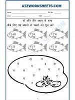 Language Hindi Worksheet -do or teen akshar shabd