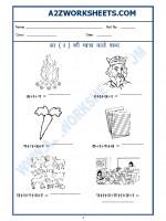 Language Hindi Worksheet - 'aa' ki matra ke shabd(आ की मात्रा वाले शब्द)-03