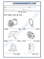 Language Hindi Worksheet - 'aa' ki matra ke shabd(आ की मात्रा वाले शब्द)-05