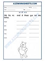 Language Hindi Worksheet - 'aa' ki matra ke shabd(आ की मात्रा वाले शब्द)-06