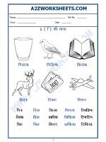 Language Hindi Worksheet - 'e' ki matra ke shabd(छोटी 'इ' की मात्रा वाले शब्द)-01