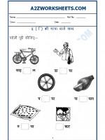 Language Hindi Worksheet - 'e' ki matra ke shabd(छोटी 'इ' की मात्रा वाले शब्द)-02