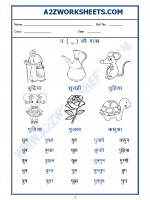 Language Hindi Worksheet - 'u' ki matra ke shabd (छोटे ु की मात्रा)-01