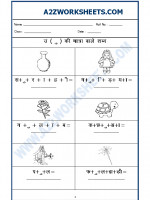 Language Hindi Worksheet - 'u' ki matra ke shabd-02