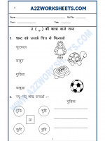 Language Hindi Worksheet - 'u' ki matra ke shabd(छोटे उ की मात्रा)-03