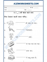 Language Hindi Worksheet - 'u' ki matra ke shabd(छोटे उ की मात्रा)-04