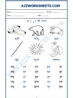 Language Hindi Worksheet - 'uu' ki matra ke shabd(ऊ की मात्रा)-01