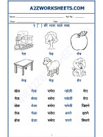 Language Hindi Worksheet - ae ki matra(ए की मात्रा)-01