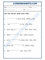 Language Hindi Worksheet - ae ki matra(ए की मात्रा)-03