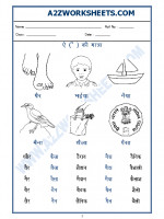 Language Hindi Worksheet - aae ki matra-(ऐ की मात्रा)-01