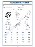 Language Hindi Worksheet - o ki matra-(ओ की मात्रा)-01