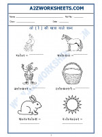 Language Hindi Worksheet - o ki matra-(ओ की मात्रा)-02