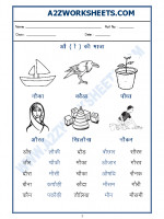 Language Hindi Worksheet - au ki matra(औ की मात्रा)-01