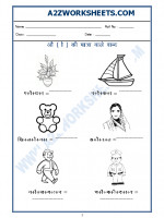 Language Hindi Worksheet - au ki matra(औ की मात्रा)-02