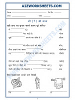 Language Hindi Worksheet - au ki matra(औ की मात्रा)-03