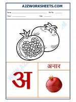 Language Hindi varnmala - Akshar a (अ)