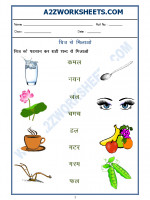 Language Hindi Worksheet - shabd se milao-01