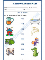 A2Zworksheets: Worksheets of Language - Hindi for Kindergarten