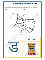 Language Hindi varnmala - Akshar da (ड)