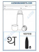 Language Hindi varnmala - Akshar thaa (थ)