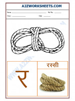 Language Hindi varnmala - Akshar ra (र)